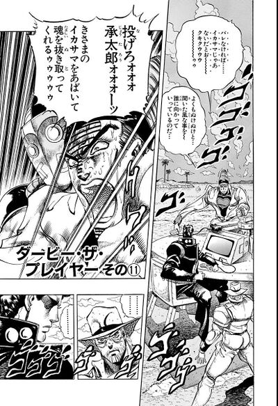 Chapter 237 Cover A Bunkoban.jpg