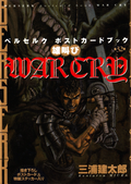 War Cry Cover.png