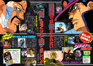 V Jump September 1994 OVA Spread.png