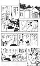 Taizo Vol 7 A142.jpg