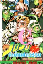 THjojo-vol47.png