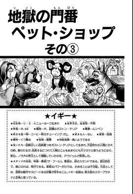 Chapter 224 Bunkoban.jpg
