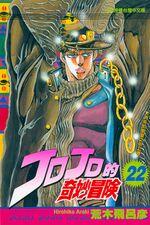 TW Volume 22.jpg