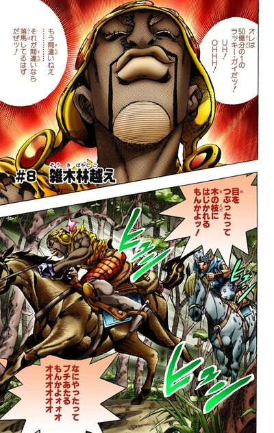 SBR Chapter 8 Cover A.jpg