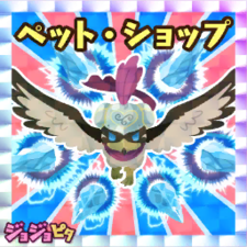 PPPStickerPetShopShiny.png
