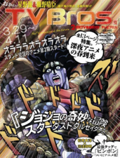TvBros March2014 Cover.png