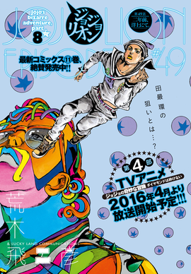 JJL Chapter 49 Magazine Cover.png