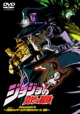 Japanese Volume 8 (OVA).jpg