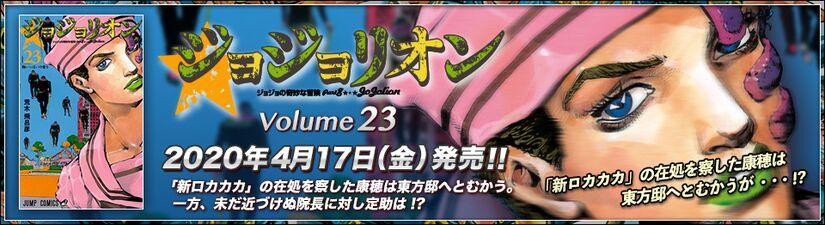 Araki-jojo header 2020-05-02.jpg