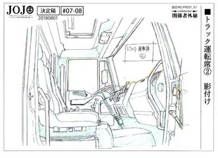 GWModel-TruckInside2.png