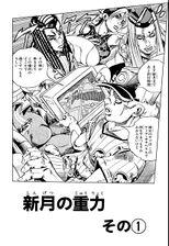 SO Chapter 139 Cover B Bunkoban.jpg