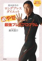 Ryosuke Miki 2012.png