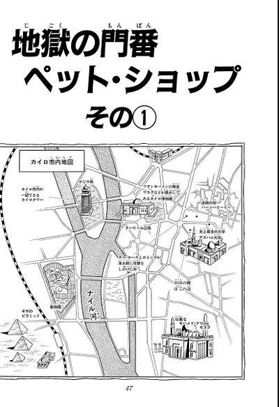 Chapter 222 Bunkoban.jpg
