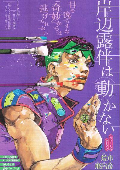 TSKR Ep 09 Cover.jpg