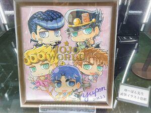 JOJO WORLD Yupon Art.jpg