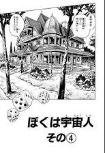 Chapter 381 Bunkoban.jpg