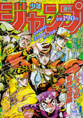 Weekly Jump January 1 1994.png