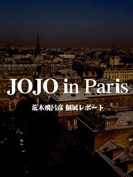 JoJo in Paris Exhibit.jpg