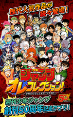 Weekly Shonen Jump: Ore Collection!