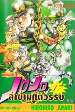 THjojo-vol17.png