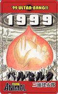 BSK Tele Card 1999 YA Issue 1.png