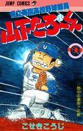 Taro-kun Volume 5.jpg