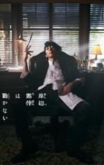 Thus Spoke Kishibe Rohan (TV Drama)