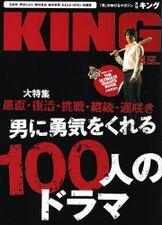 King Magazine April 2008.jpg