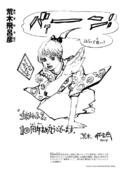 ChihayafuruAraki.png