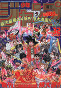 Weekly Jump July 18, 1988 20th Anniversary.png