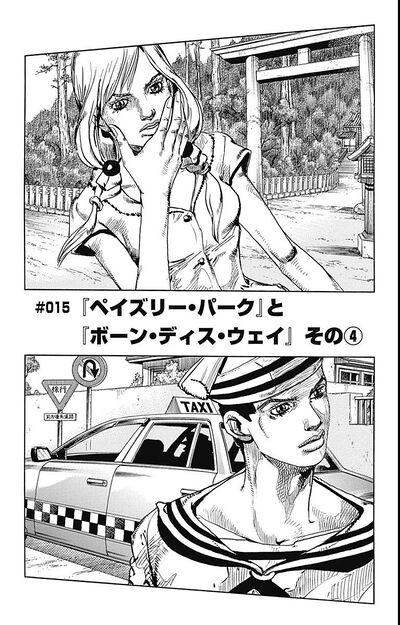 JJL Chapter 15 Tankobon.jpg