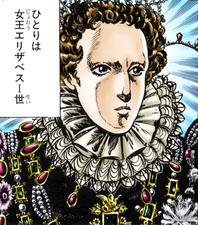 Elizabeth I Infobox Manga.png