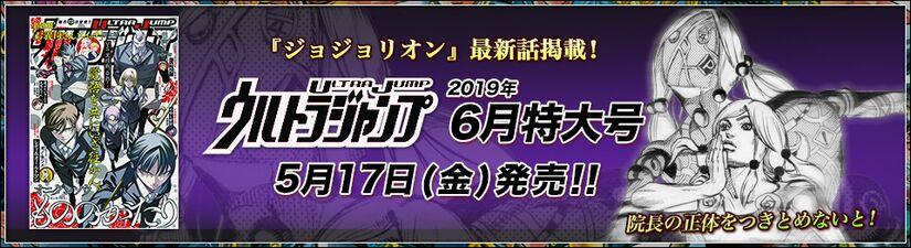 Araki-jojo header 2019-06.jpg