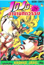 THjojo-vol28.png