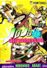 THjojo-vol13.png