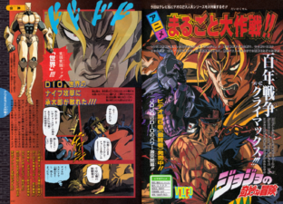 V Jump January 1995 OVA Pg. 156&157.png