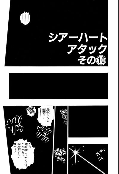 Chapter 363 Bunkoban.jpg