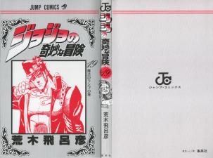 Volume 19 Book Cover.png