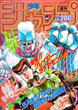 Weekly Jump August 3 1992.jpg