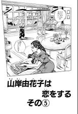 Chapter 298 Bunkoban.jpg