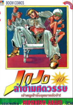 THjojo-vol40.png