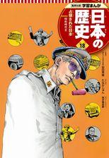 ArakiHistoryManga18.jpg