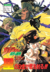 6 VJUMP - 1993-02 OVA Art 1.png