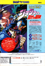 2 Animage December 1993 OVA Ad.png