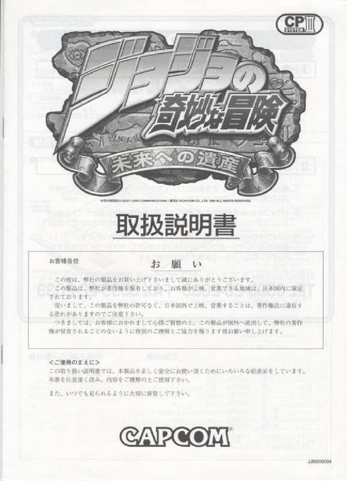 File:Heritage for the Future Japanese Manual.pdf - JoJo's Bizarre ...