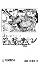 JJL Volume 12 Illustration.png