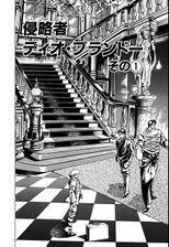 Chapter 2 Cover B B&W.jpg