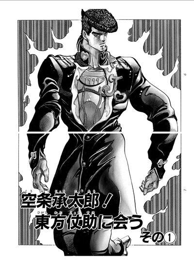 Chapter 266 Cover B Bunkoban.jpg