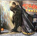 YA Issue 12 1998 BSK Anime Art.png