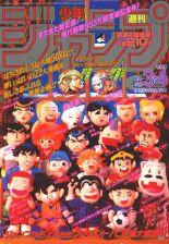 Weekly Jump January 10 1995.jpg